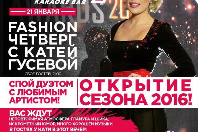 21 января : Открытие сезона 2016 - fashion четверг с Катей Гусевой в в концептуальном караоке Pick UP