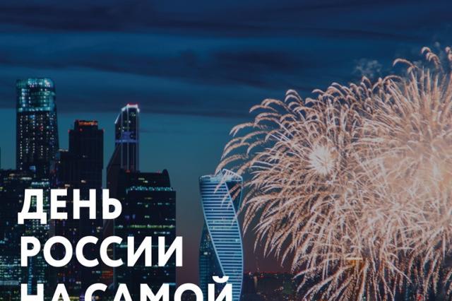 День России на высоте: праздничный салют и концерт на самой высокой смотровой площадке Европы