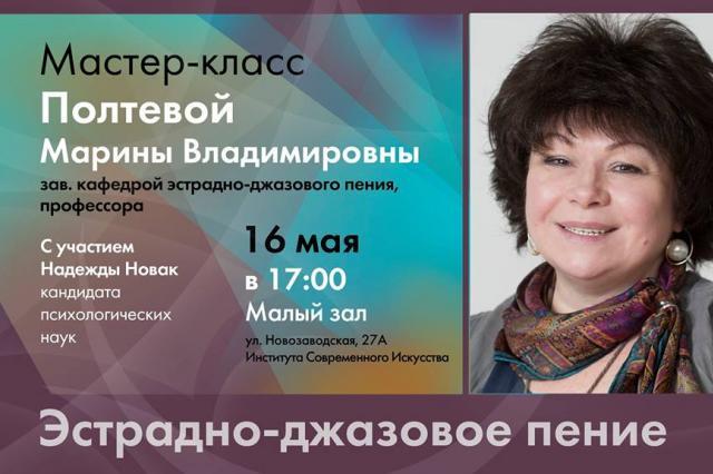 ИСИ приглашает на мастер-класс Марины Владимировны Полтевой