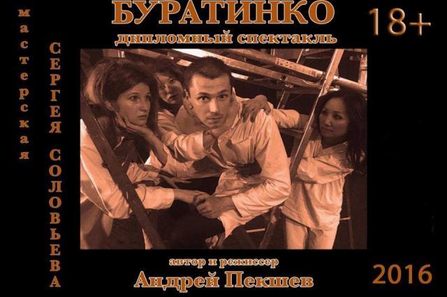 Мастерская Сергея Соловьева приглашает вас на спектакли!