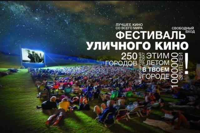 Фестиваль уличного кино отправится в кругосветное путешествие