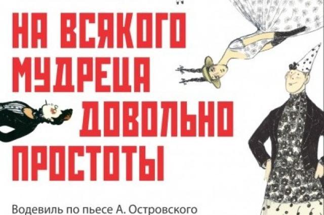 Пермский спектакль «На всякого мудреца довольно простоты» номинирован на «Золотую маску»