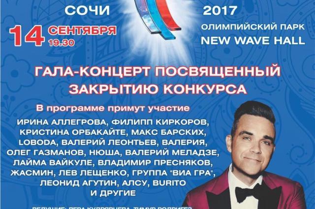 Программа конкурса «Новая волна» на 14 сентября