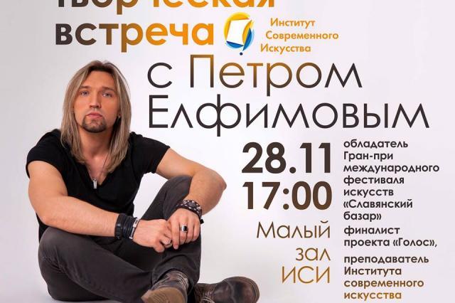 Творческая встреча с Петром Елфимовым