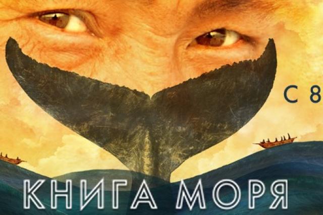 """В российский прокат выйдет фильм Алексея Вахрушева """"Книга моря"""""""