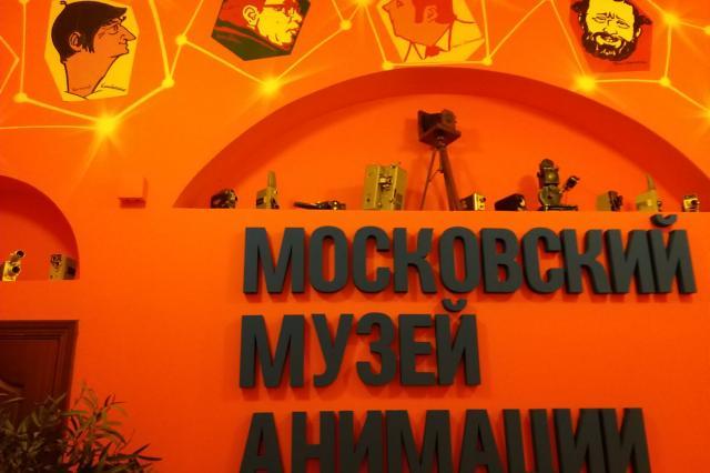 Московский музей анимации приглашает восхищает детей и взрослых!
