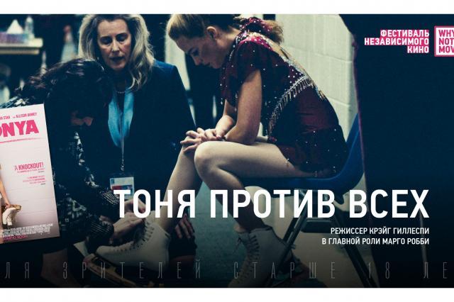 Московская премьера фильма «Тоня против всех»