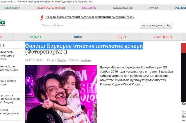 Intermedia, Филипп Киркоров отметил пятилетие дочери