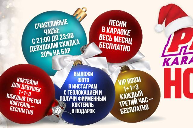 """""""Новый Год. Afterparty"""" в караоке Pick Up ( 1 - 9 января)"""