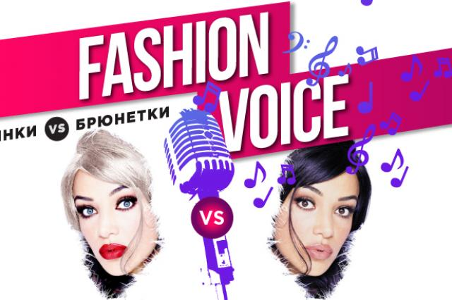 "Вечеринка ""Fashion Voice"" в караоке PICK UP"