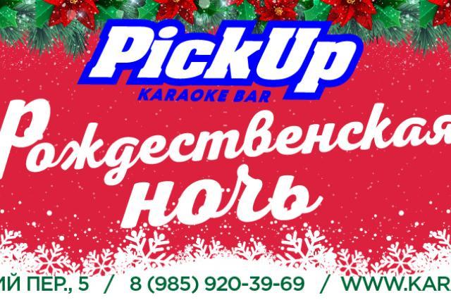 Волшебное рождество в караоке Pick Up