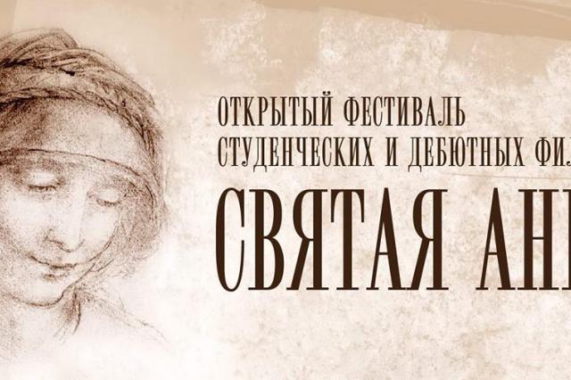 Открытый фестиваль студенческих и дебютных фильмов «Святая Анна»