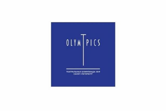 Аэропорт Пулково принимает Театральную Олимпиаду 2019