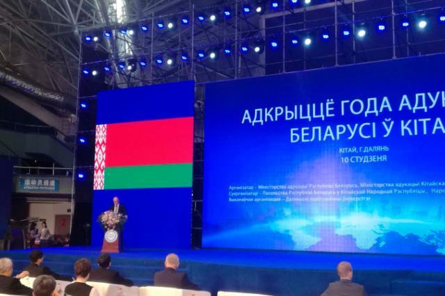 Состоялось открытие Года образования Белоруссии в Китае