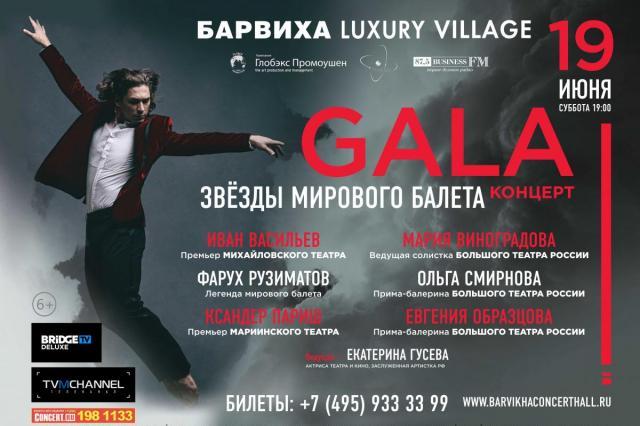 Гала-Концерт Звезд Мирового балета в Барвиха Luxury Village
