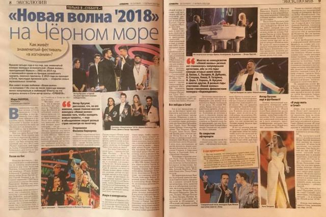 Эксклюзив из Прибалтики: репортаж корреспондента World Podium Мары Ошурока для латвийского издания «Суббота»