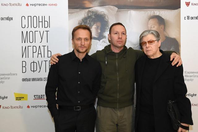 Премьера фильма Михаила Сегала «Слоны могут играть в футбол»
