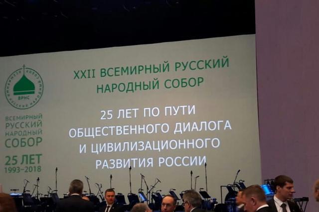 Студенты ИСИ стали участниками церемонии открытия Двадцать второго Всемирного русского народного Собора
