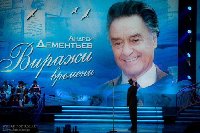 «Я верю, что любовь всегда права!» - «Виражи времени» Андрея Дементьева