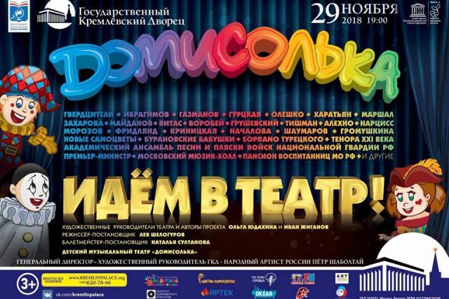 Уже завтра: сольный концерт «Домисольки» в Кремле!