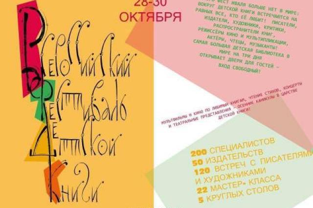 Всероссийский фестиваль детской книги на пороге!