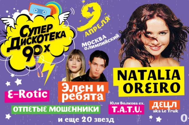 Супердискотека 90-х - 9 апреля в Москве!