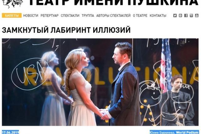 Театр им. Пушкина: «Дорога перемен»