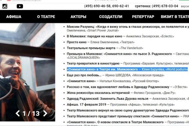 Театр им. Маяковского: «Снимается кино»