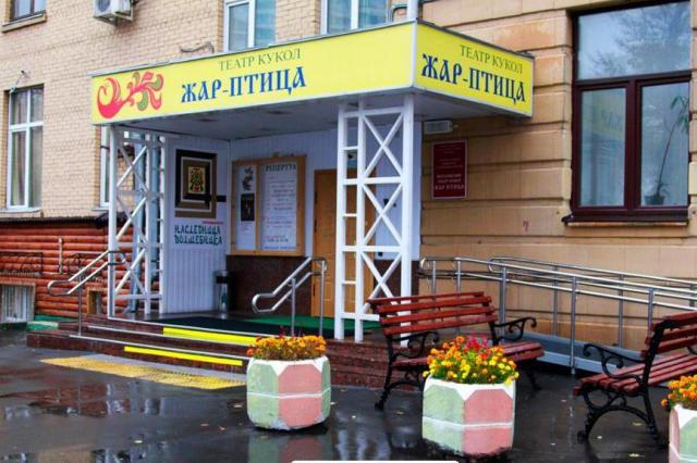 """С Днём Рождения, столичный театр кукол """"Жар-птица""""!"""