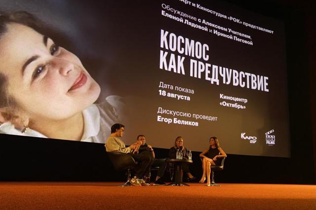 Алексей Учитель поделился методами работы с актёрами на спецпоказе картины «Космос как предчувствие»