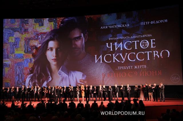 Интригующее «Чистое искусство» во всех кинотеатрах страны