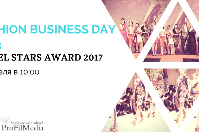 «Fashion Business Day»