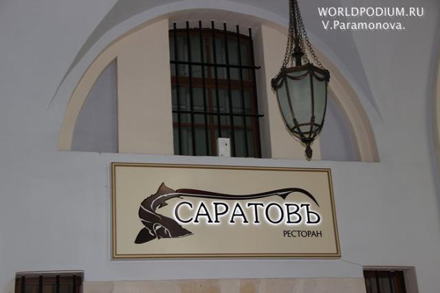 """Ресторан """"Саратовъ"""" – самобытная атмосфера Поволжья в центре Москвы"""