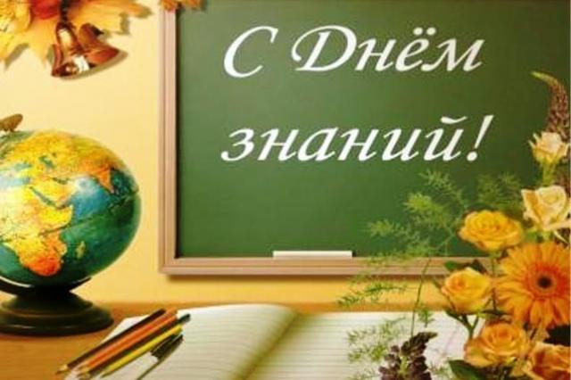 С Днём Знаний и Надежд, Планов и Целей!