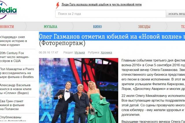 Intermedia,  Олег Газманов отметил юбилей на «Новой волне» в Сочи