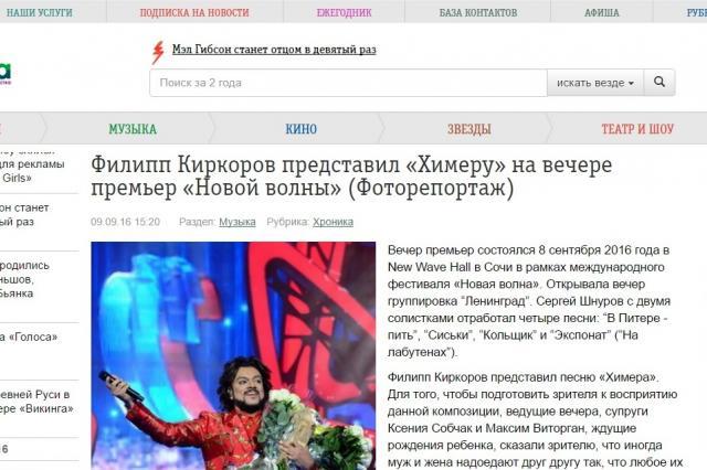 Intermedia,  Филипп Киркоров представил «Химеру» на вечере премьер «Новой волны»