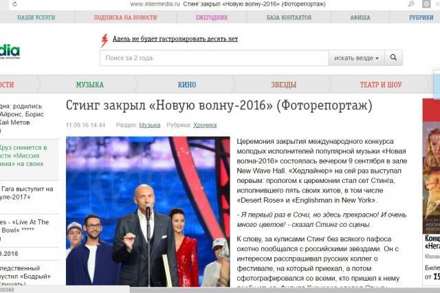 Intermedia,  Стинг закрыл «Новую волну-2016» (Фоторепортаж)
