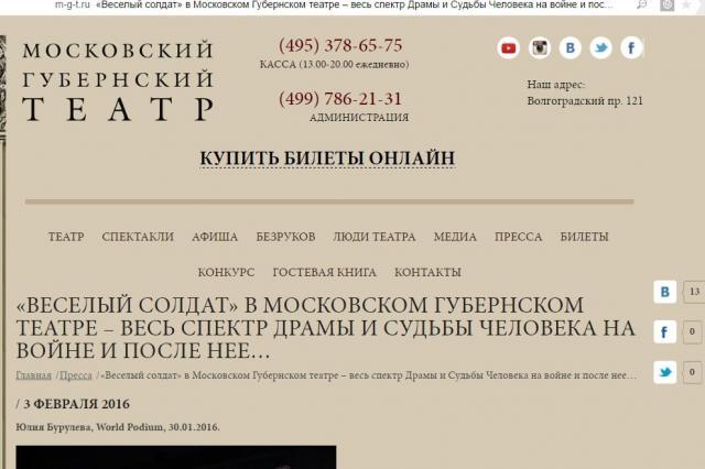 Официальный сайт Московского Губернского театра, спектакль «Весёлый солдат»