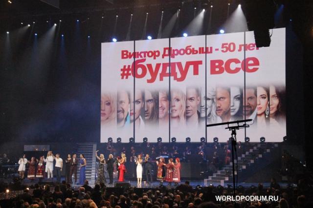 Юбилейный концерт Виктора Дробыша: «Я верю в чудеса, в небеса! Горит моя звезда всегда!»