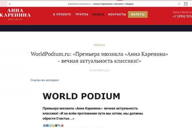 Официальный сайт театрального проекта,  мюзикл «Анна Каренина»