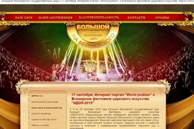 «Большой Московский цирк», «Идол -2015»