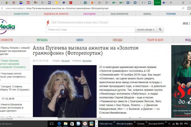 Intermedia, Алла Пугачева вызвала ажиотаж на «Золотом граммофоне»