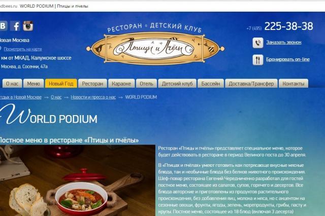 Официальный сайт ресторана «Птицы и пчёлы», открытие летней веранды