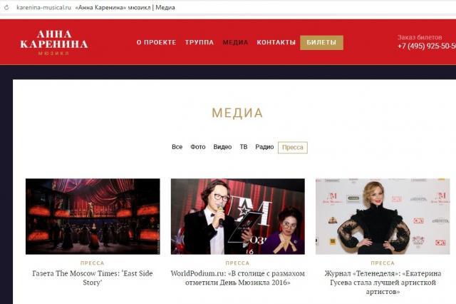 Официальный сайт проекта, «День мюзикла -2016!»