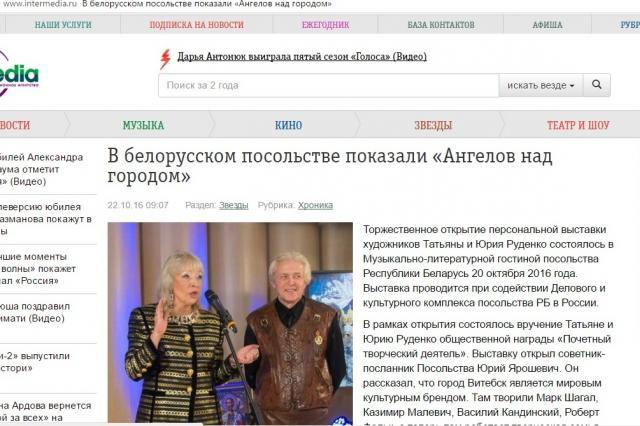 Intermedia, В белорусском посольстве показали «Ангелов над городом»