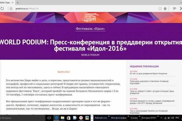 «Большой Московский цирк», «Идол -2016», пресс-конференция