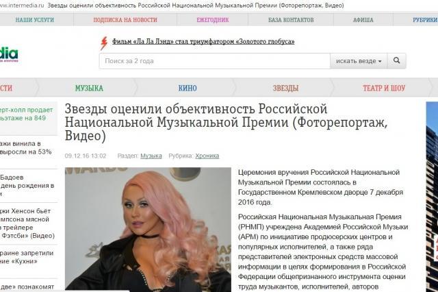 Intermedia, Звезды оценили объективность Российской Национальной Музыкальной Премии