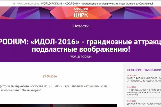 «Большой Московский цирк», «Идол -2016»