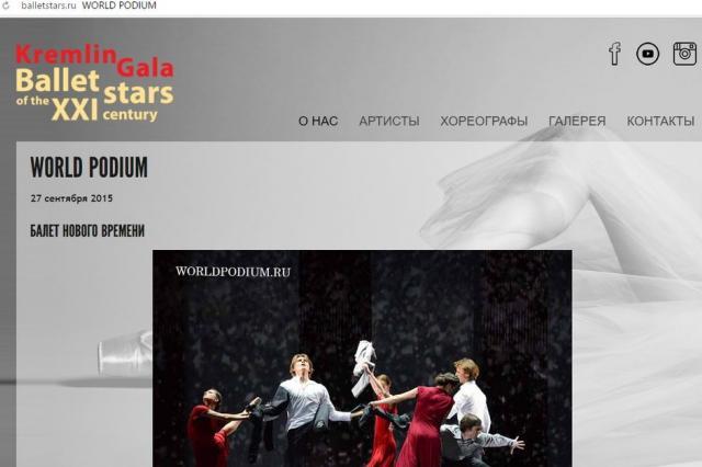 Официальный сайт проекта, Kremlin Gala «Звёзды балета XXI века»