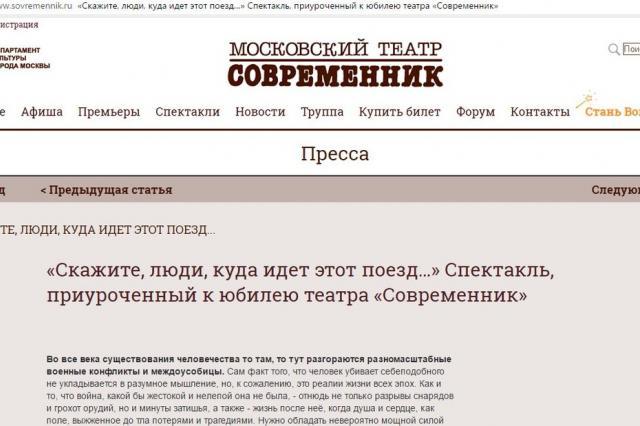 Официальный сайт Московского театра «Современник», спектакль «Скажите, люди, куда идёт этот поезд…»